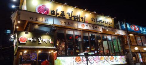 弘大/美味烤肉店-新麻浦橫膈膜肉(新마포갈매기)