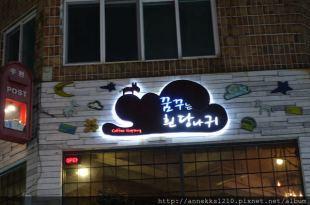 """濟州/濟州市廳~有著美味抹茶冰的咖啡廳""""作夢的白驢""""(꿈꾸는 흰당나귀)"""