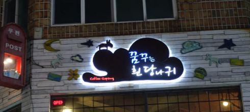 濟州/濟州市廳~有著美味抹茶冰的咖啡廳