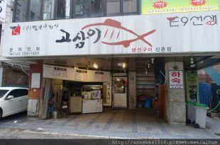 """新村/愛吃魚的朋友絕對不能錯過的"""" Gosami""""(고삼이)"""