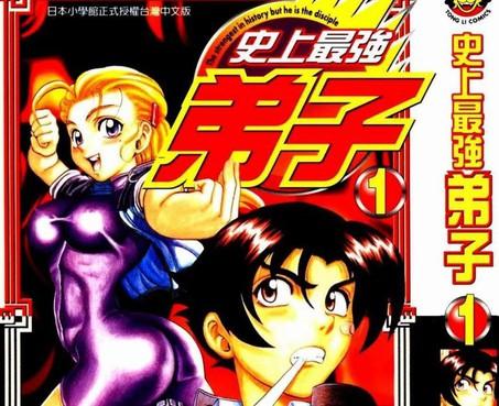 史上最強弟子兼一更新至第545話知道那隻老鼠的男人(18P) - 松江名俊熱門免費漫畫 - 山立漫畫