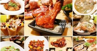 況味慶 平價國宴料理 阿慶師台式料理最合脾胃 有包廂適合中科聚餐