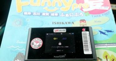 日本WIFI分享器 赫徠森wifi機 三刀流流量無上限 出國玩和世界不脫節