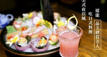 台中餐酒館 SWING 花酒蔵 美式風格賣日本料理 點杯調酒更有情調