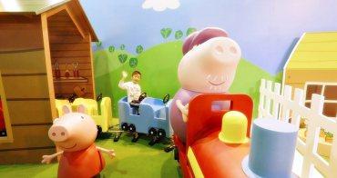 台中佩佩豬展 粉紅豬小妹超級互動展來台中囉!佩佩豬家族大集合等你來合照