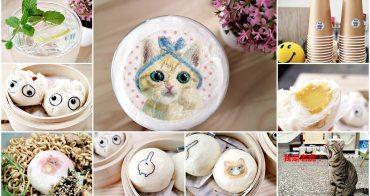 貓頭牌 療癒咖啡廳 爆萌貓咪乳霜茶+貓咪港點  你忍心把可愛貓咪吃下肚嗎?