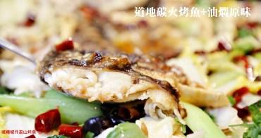 城裡城外巫山烤魚 四川麻辣活魚料理 台中西區特色料理