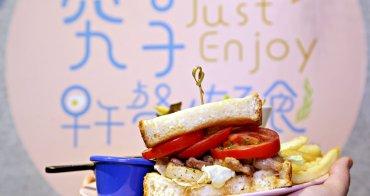 究享早午餐 豬八戒和紫霞仙子竟然擦出火花?菜名有梗有溫度  永豐棧飯店周邊美食