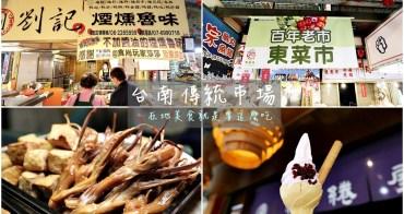 台南傳統市場小旅行 在地美食就是要這麼吃 東菜市、鴨母寮和西門淺草青春新天地四星樂活名攤
