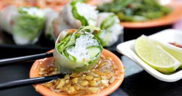 科博館美食 幸福食堂越式平價料理 道地越南小吃 給你活跳鮮蝦台灣溫體牛 有外送服務