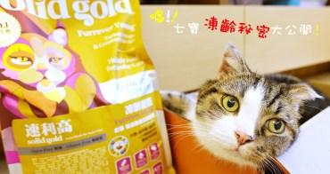 速利高貓糧 凍齡秘密 幫老貓挑選最安心的乾乾  WDJ推薦美國十大貓糧  solidgold Furrever Young