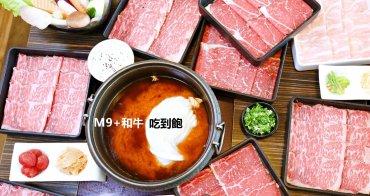 北澤壽喜燒 澳洲頂級M9+和牛吃到飽 只要$888  這麼好康還不快手刀衝
