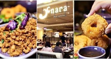 NARA Thai Cuisine 台中中友店 想吃最佳泰國料理餐廳不用再去曼谷 品嚐正宗泰國料理的好選擇