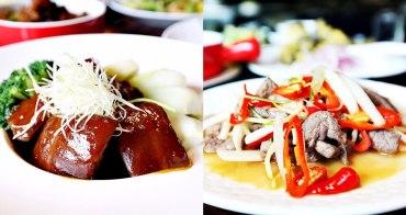 印月創意東方宴 東坡肉、酸辣牛、桃膠銀耳 8菜1湯加甜點 平均$600 比你想的更實惠!