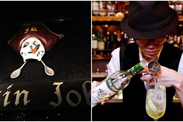 台中餐酒館 CAPTAIN JOKER 喬克船長 勇敢推開SOGO巷弄裡的骷髏頭大門就對了!
