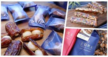 上信饌玉 新年送禮 就送自然香甜又涮嘴的網路美食人氣王