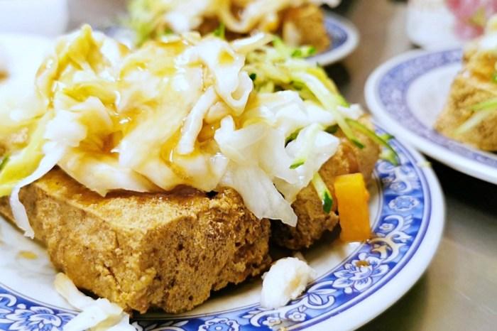 台中臭豆腐 40年老店 老吳臭豆腐 泡菜和小黃瓜給的好大方!