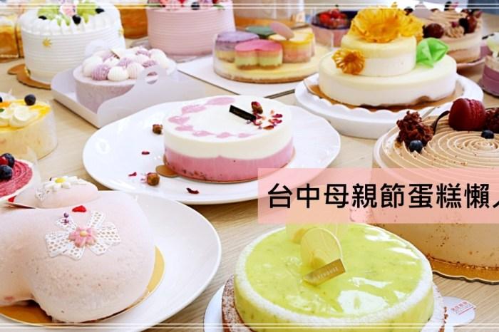 台中母親節蛋糕懶人包 上集:法雅、旅禾、OS、馥漫、2度C 等10顆母親節蛋糕
