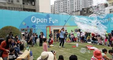台中 | OPEN FUN藝術村 裝置藝術活動表演免費欣賞 IG打卡熱點 活動到6月底