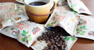 宅配 | 再忙 也要來杯咖啡 咖啡事掛耳咖啡+咖啡豆