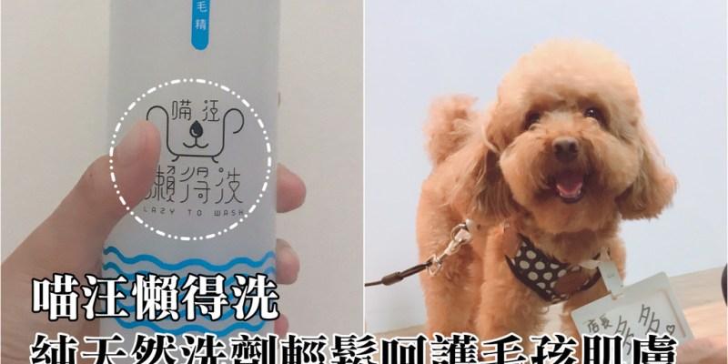 【推薦好物】寵物洗毛精-喵汪懶得洗 抑菌去味天然洗毛精