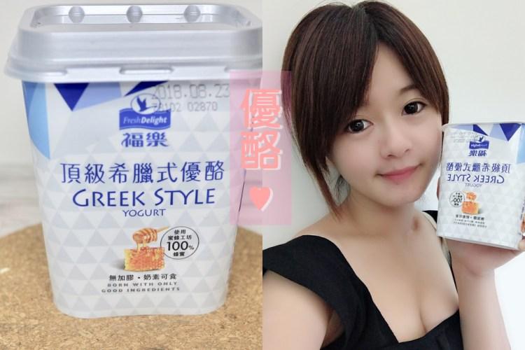 【宵夜&午茶】 福樂自然零希臘式優酪 搭水果風味♥