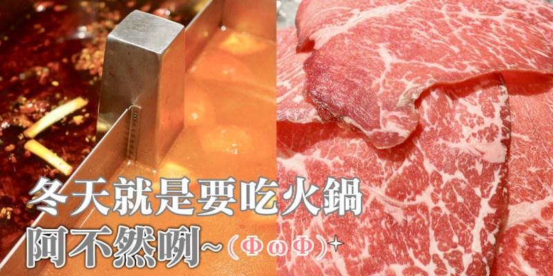 【板橋餐廳推薦】重慶秦媽火鍋 精緻單點肉品食材.皆任君挑選