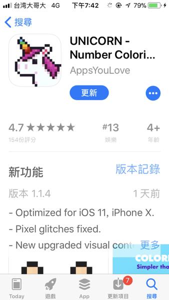 療癒小遊戲 Unicorn獨角獸數字畫app!