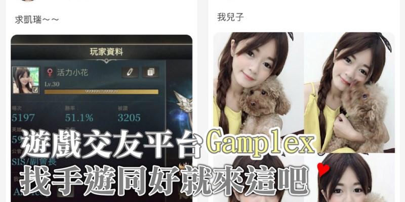 全新遊戲交友平台Gamplex 尋找各種手遊同好就來這裡!