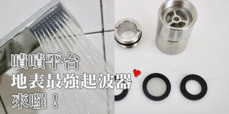 【開箱】地表最強的起波器來囉!Minible奈米微氣泡起波器 洗澡超幸福的啦!