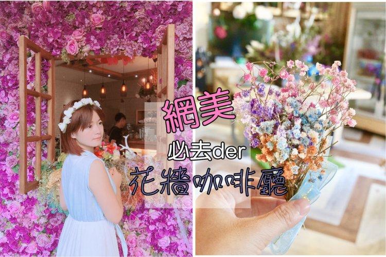 【新竹】想當網美嗎?花牆咖啡廳荷芙亭滿足你 超夢幻貴婦下午茶來囉!