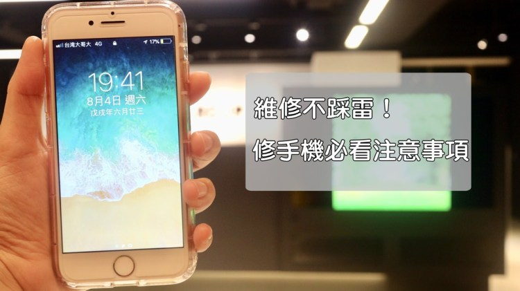【台北信義捷運市政府站】947修手機快速維修 iPhone維修   給你手機最貼心的全面呵護