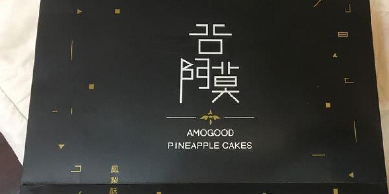 谷阿莫鳳梨酥 火熱熱開箱