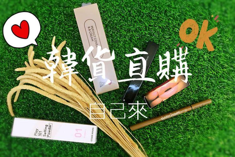 熱門韓貨自己買  Qoo10全球購物網 讓你直購各大韓系彩妝,買東西不求人!
