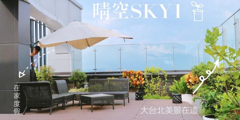 晴空SKY1五股最美建案!茂德建設超夢幻公設 回家就像度假一樣~