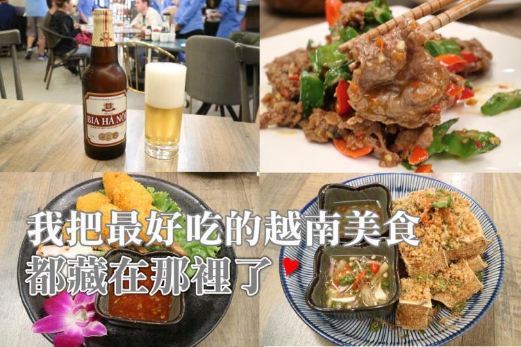 【台北信義區】L.A PHO越南美食主題餐廳 來自洛杉磯的越南菜,招牌牛肉河粉,吃一口就愛上。