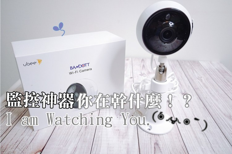 【看門神器】BANDOTT 大眼睛Wifi監控攝影機 居家照護.安全維護的好幫手