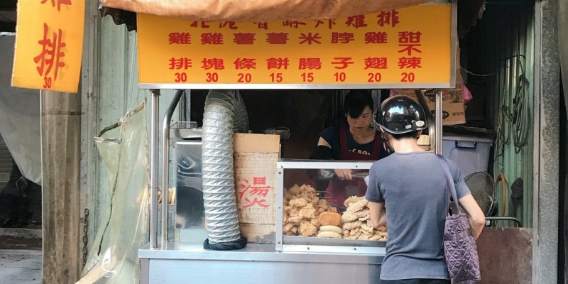 蘆洲銅板美食 CP值hen高 30元無名雞排