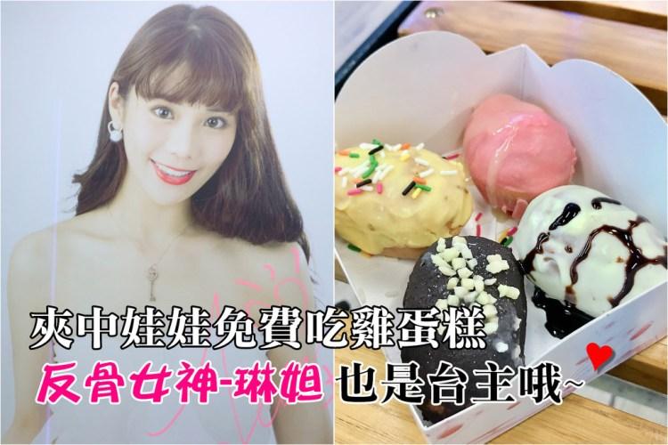 【娛樂】中和高人氣娃娃機店 反骨甜心琳妲竟是台主!? 夾娃娃還可以換免費雞蛋糕!