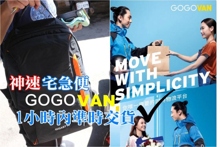【推薦】超神GOGOVAN快速寄件 只要1小時內即可送達.安全有保障