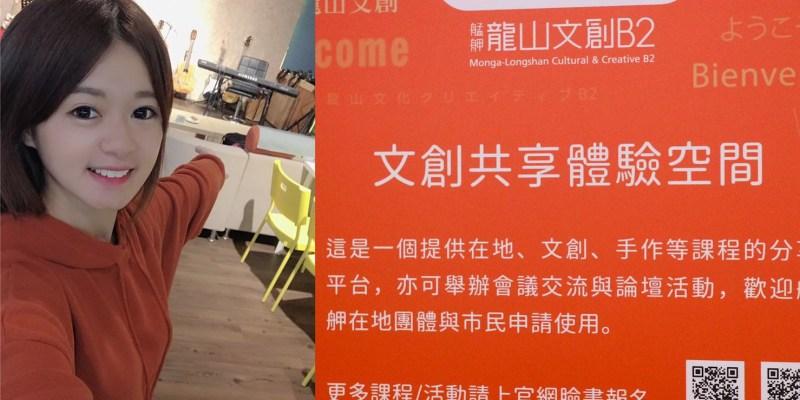 來喝杯茶吧!春點茶饗免費講座,帶你了解台灣茶! 艋舺龍山文創B2,龍山寺捷運站1號出口。