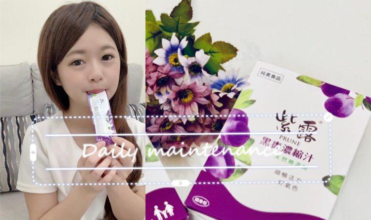 讓你順暢的好幫手,紫露黑棗濃縮汁,口感一級棒棒的養顏美容聖品。