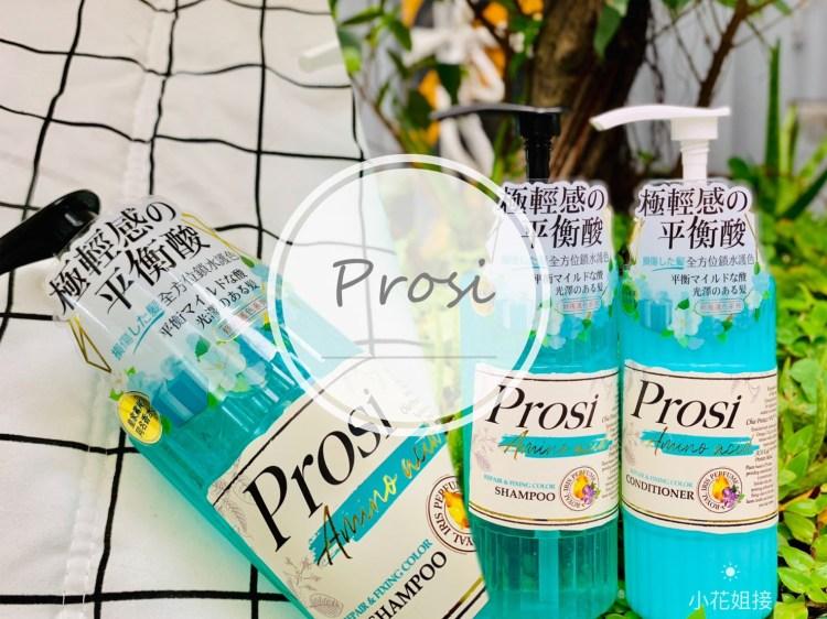 Prosi普洛斯 – 女神們都愛用的零矽靈香水洗髮精,精品香氛洗護髮給妳Bling Bling光澤。