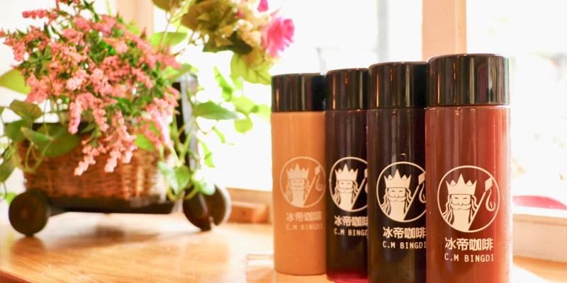 想喝冰滴咖啡免出門!業者推宅配到府貼心服務,在家也能隨時享用美味冰滴咖啡。冰帝咖啡/宅配咖啡/環保瓶身可重複使用/衛生安全有保障