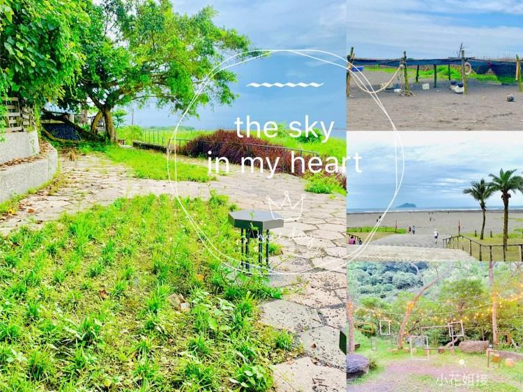 假日出走,一起到宜蘭東北角景點享受愜意的慢旅生活吧!2019東北角小鎮慢遊,壯圍沙丘旅遊服務園區、宜蘭濱海自行車道、漂流木海景鞦韆IG打卡懶人包。