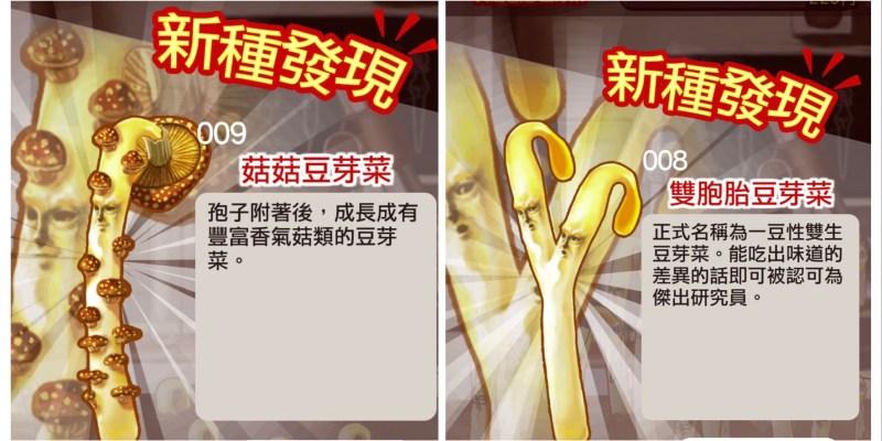 放置型日本手遊《豆芽人》,喜歡猥瑣畫風的你千萬不要錯過了,不用動腦輕鬆好上手。