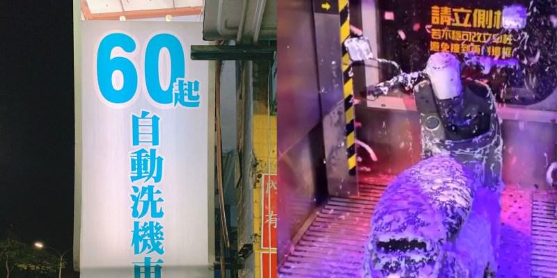 新莊超酷自動洗摩托車的無人專門店!只要60元起,懶人車友福音~