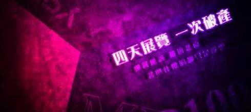 【新一代設計展】偽宣傳片「錢盡心已怠」畢業生的心聲:四天展覽一次破產