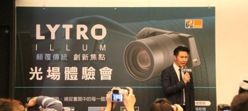 【LYTRO ILLUM光場相機體驗會】攝影拍攝技術新趨勢