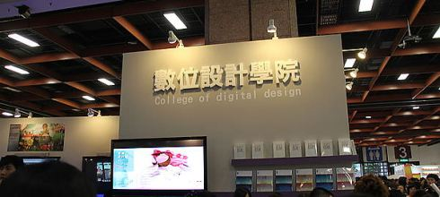 2012新一代設計展心得